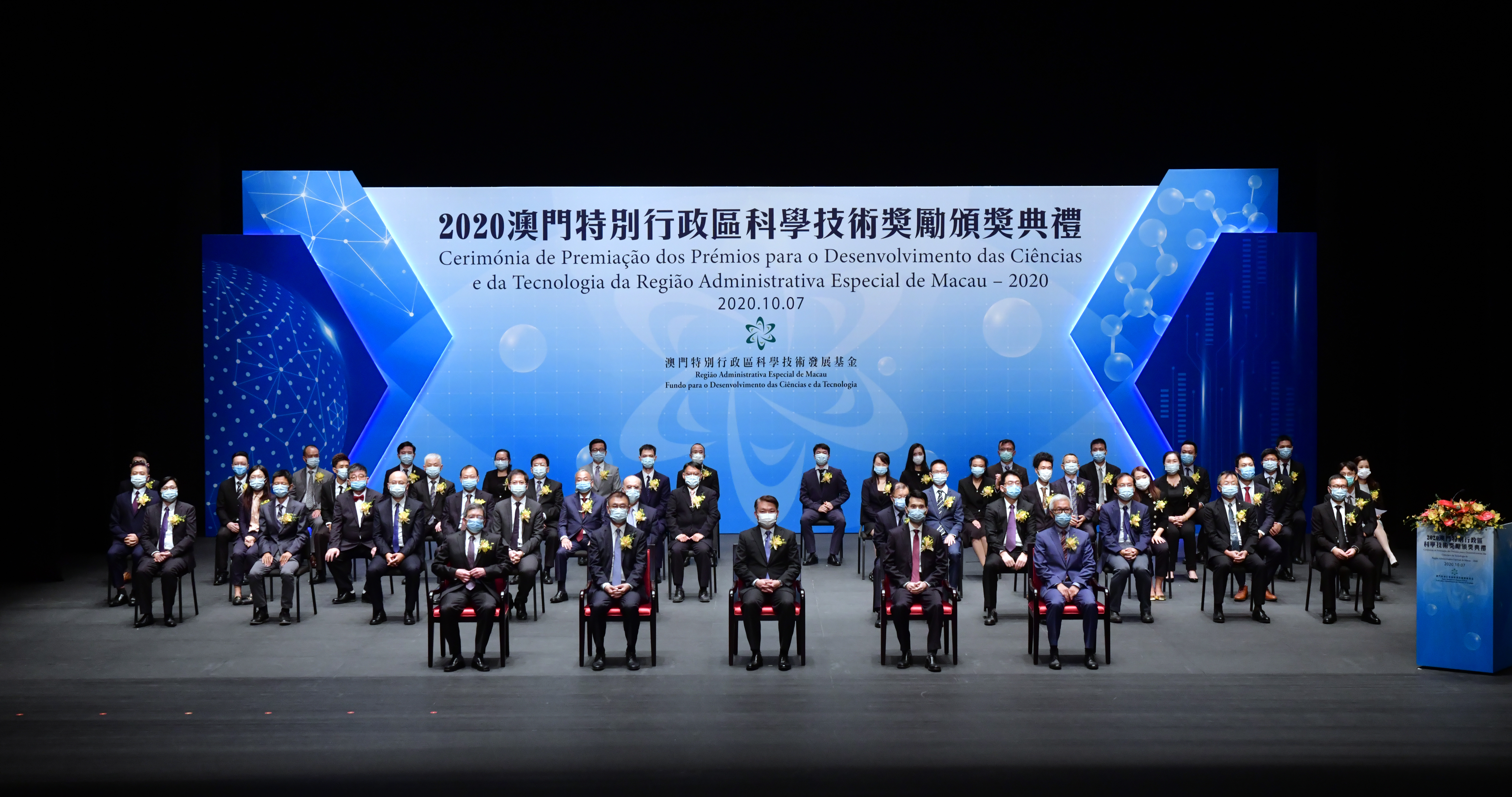 Award Ceremony of the Macao Science and Technology Awards 2020