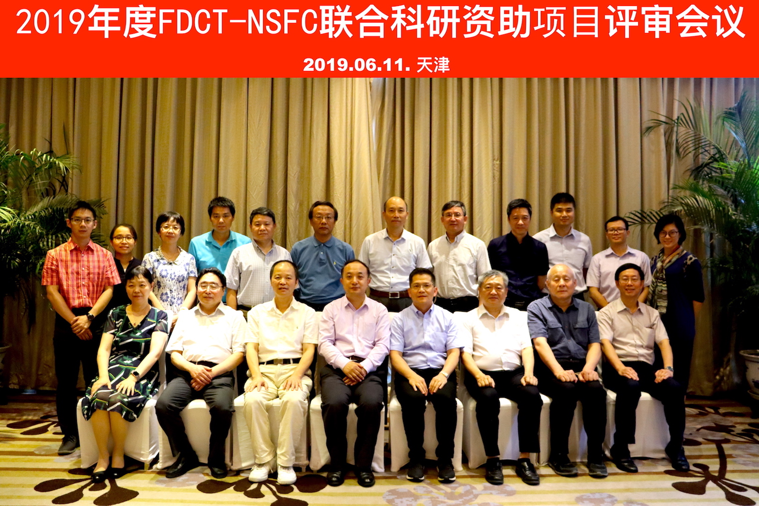 Joint Review Meeting of FDCT and NSFC Held in Tianjin