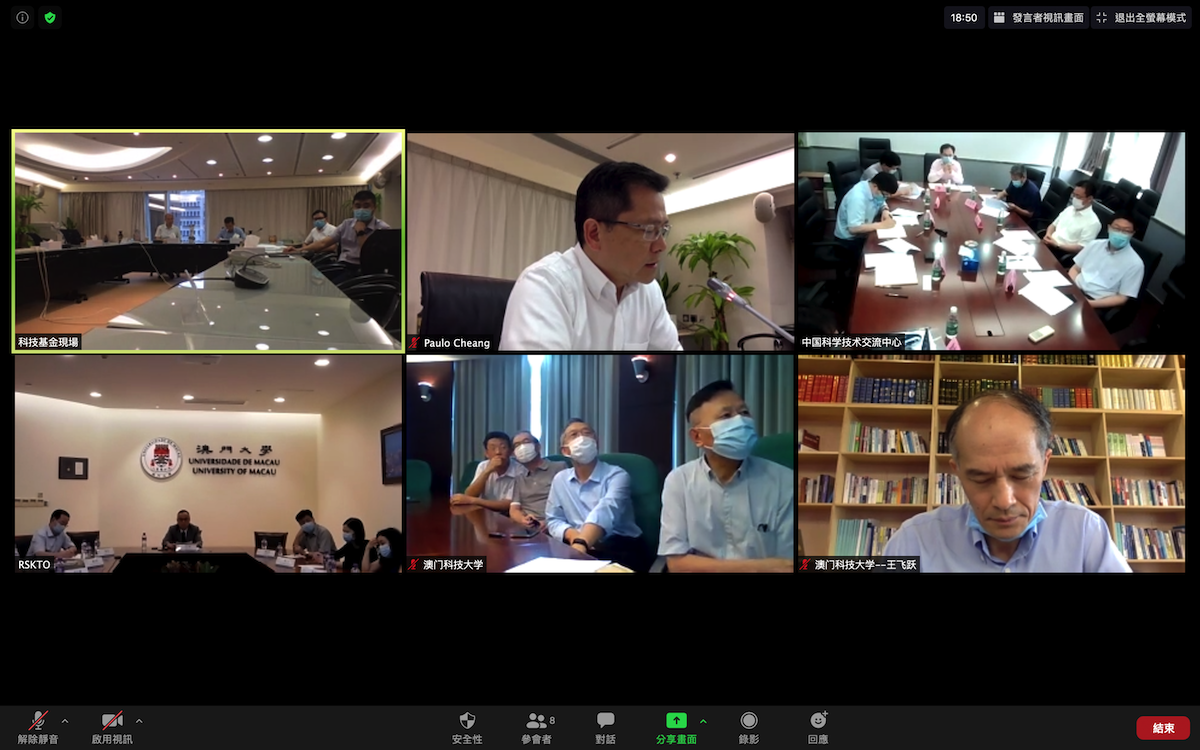 FDCT Meeting on Guideline Development for the Application for Macao Funding Scheme for Key R&D Projects